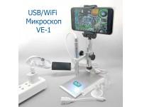 Цифровой USB/WiFi микроскоп VE-1  Арт 4.1.50