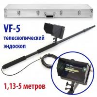 VF-5-18мм-1,13-5м Телескопический раздвижной эндоскоп для промышленной инспекции труб, шахт, баков, емкостей, цистерн, вагонов, авто.