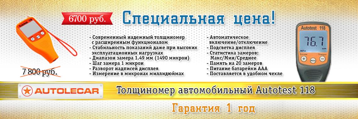 autotest 118