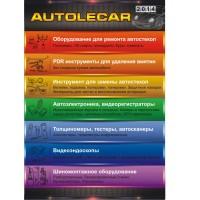 Закажите бесплатный каталог Autolecar 2014
